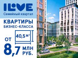 ЖК iLove Двор без машин, система «умный квартал»